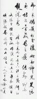 Calligraphie by Xu Bangda, Peking
